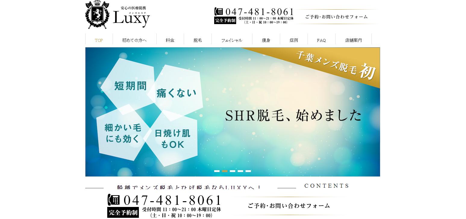 LUXY千葉店