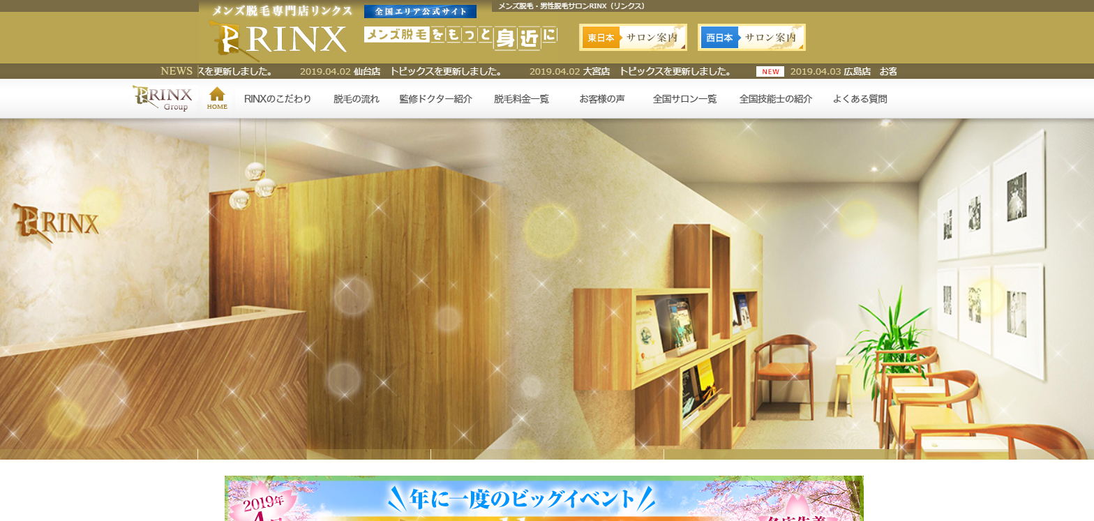 RINX(リンクス)広島本通店