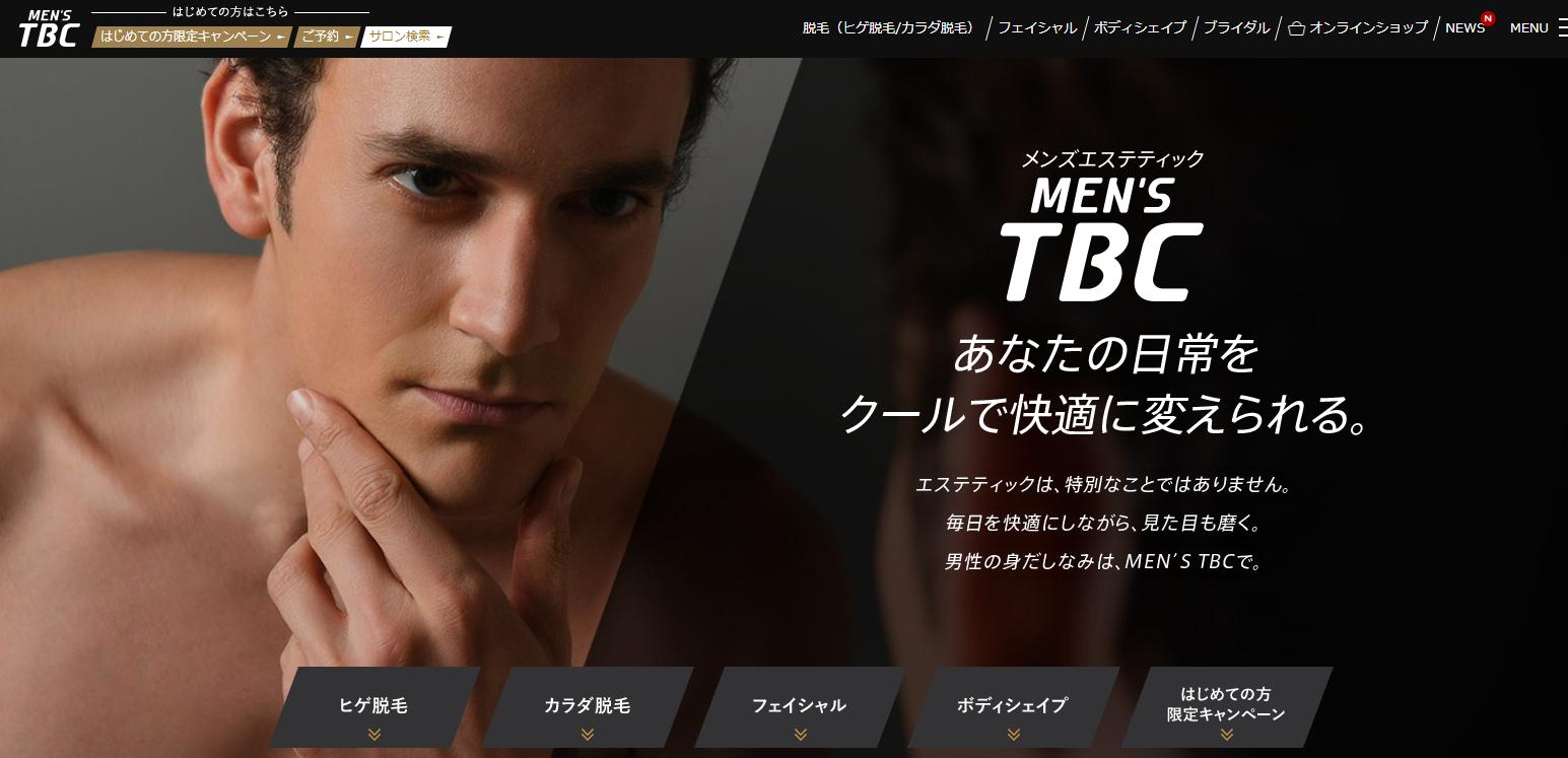 メンズTBC/広島市