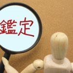 【大宮】質屋攻略ガイド!高価買取が期待できるおすすめ質屋5選【口コミ・評判付】