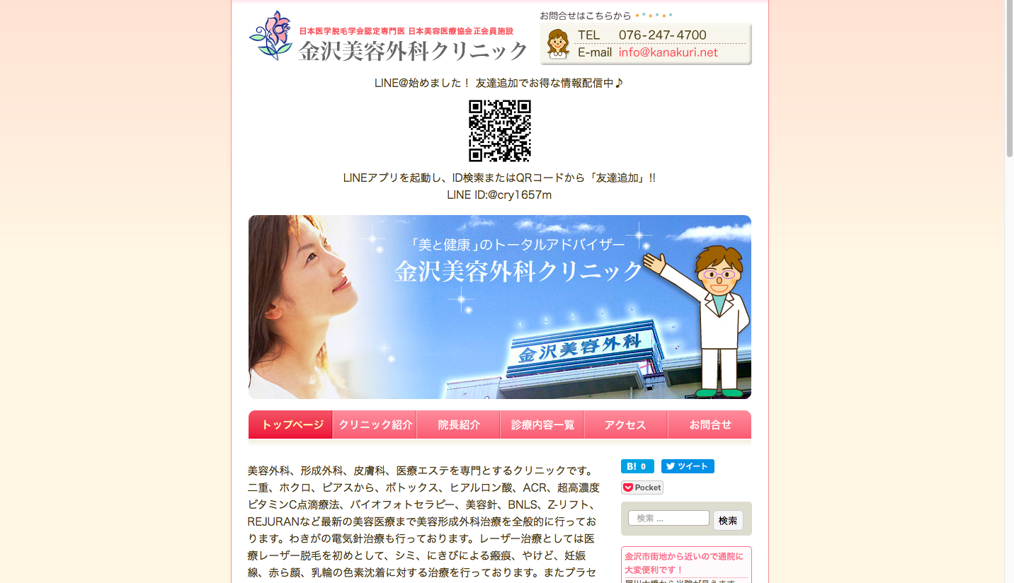 金沢美容外科クリニック