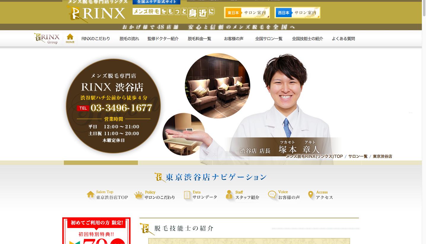 RINX(リンクス) 渋谷店