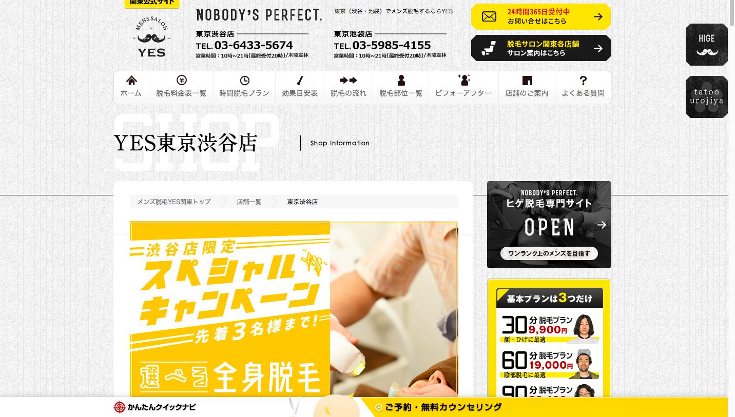 men's salon YES 東京渋谷店