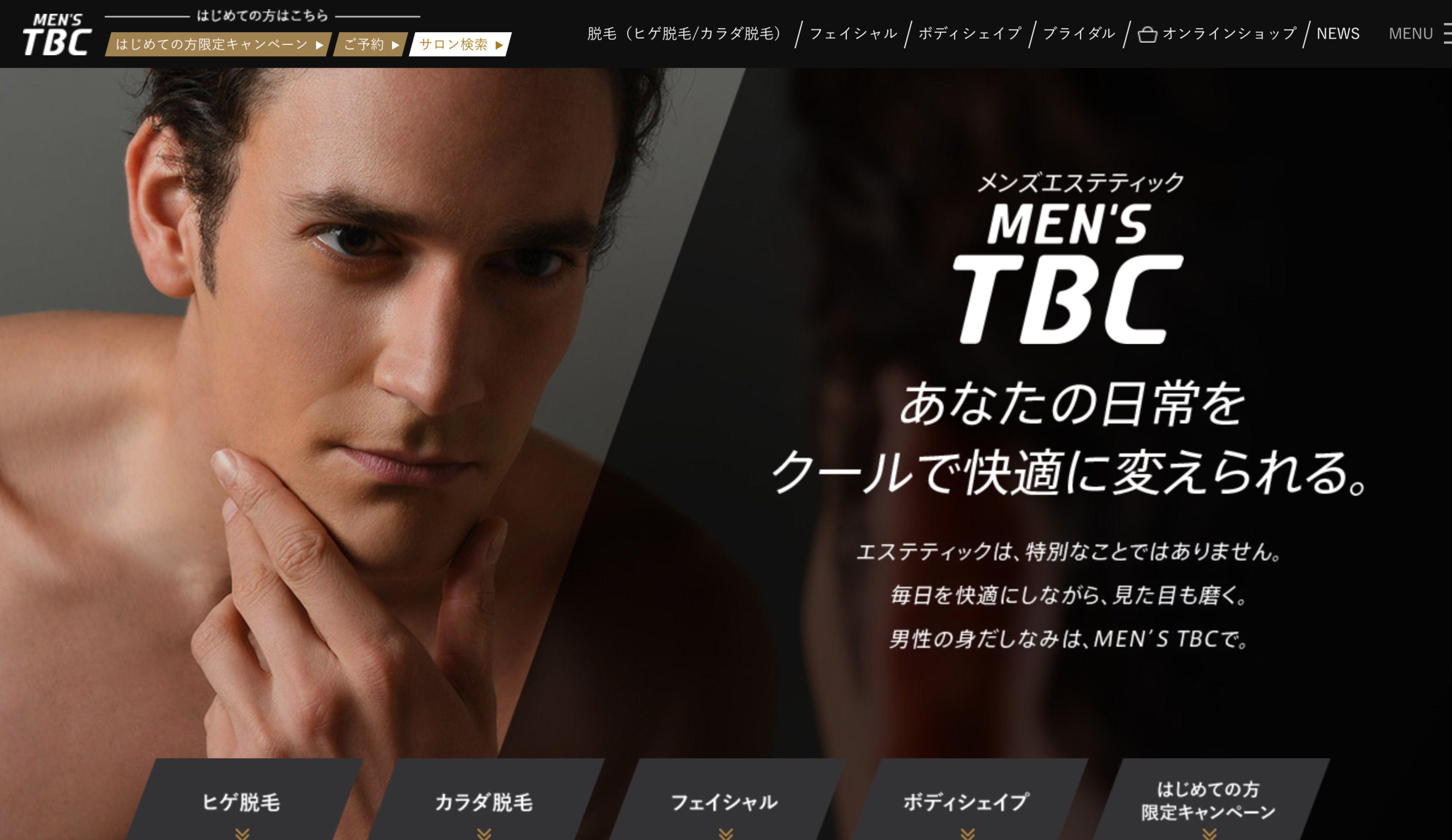 東京 髭脱毛 メンズTBC