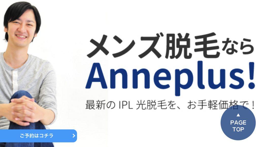anneplus