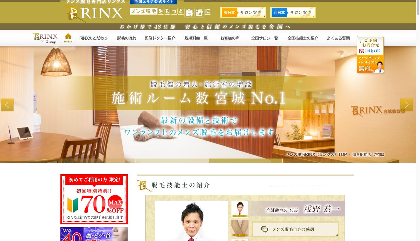 RINX(リンクス)宮城仙台店