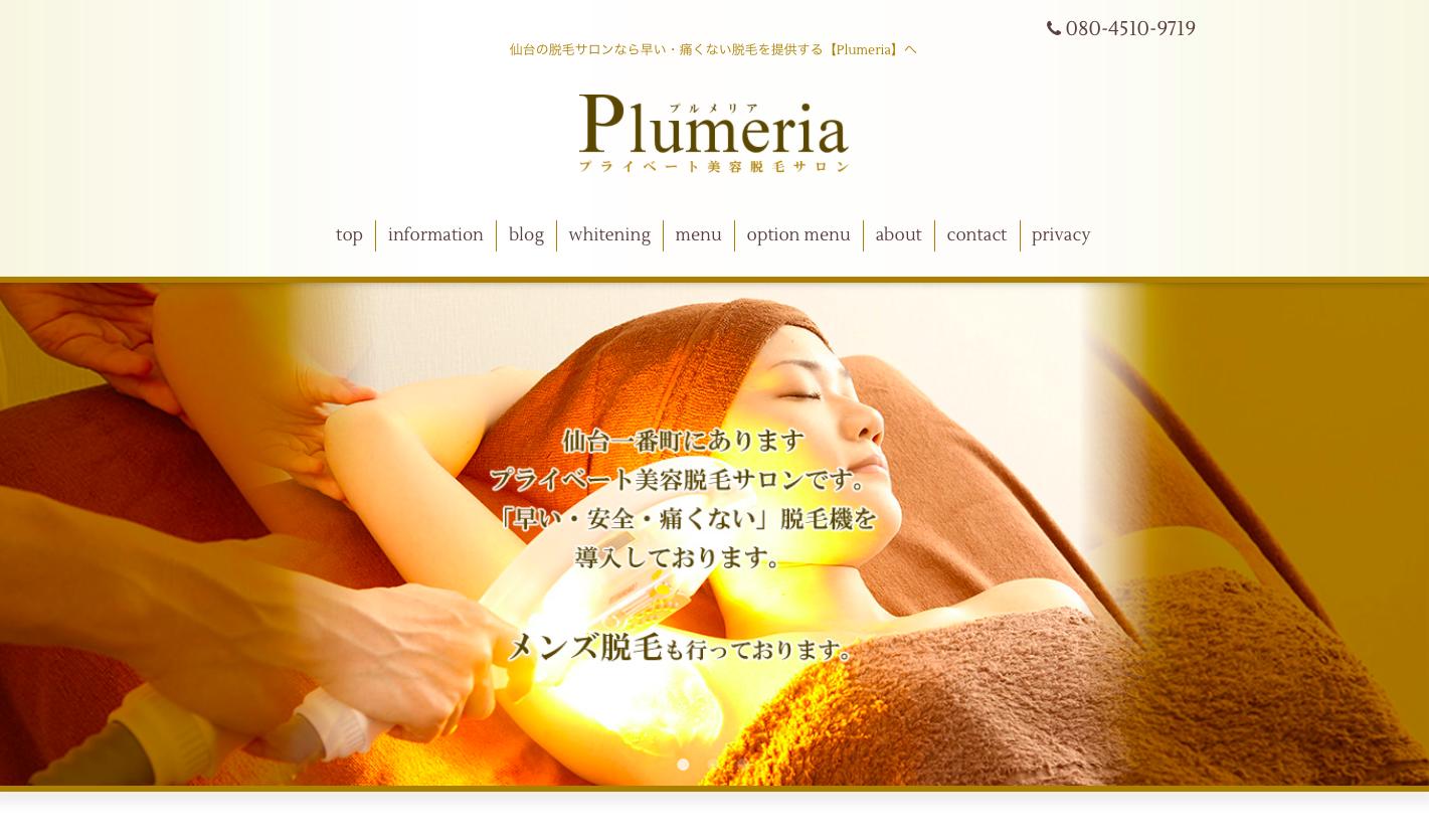 Plumeria(プルメリア)
