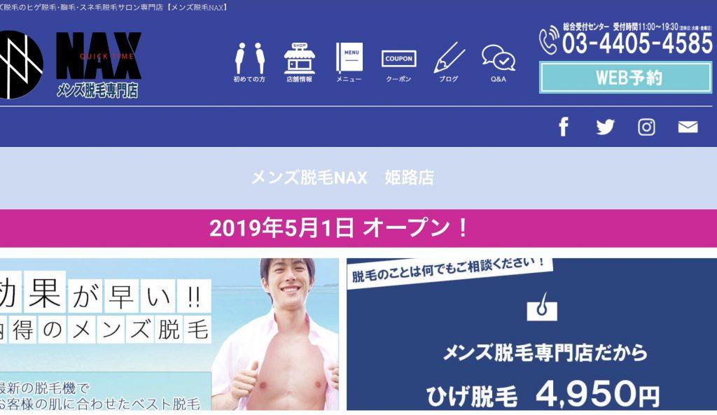 メンズ脱毛NAX/姫路市 姫路駅