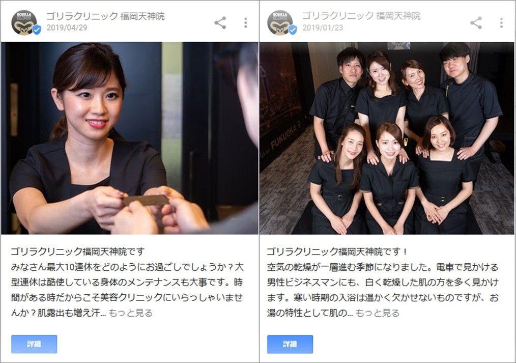 ゴリラクリニック天神院のGoogleビジネスの投稿写真