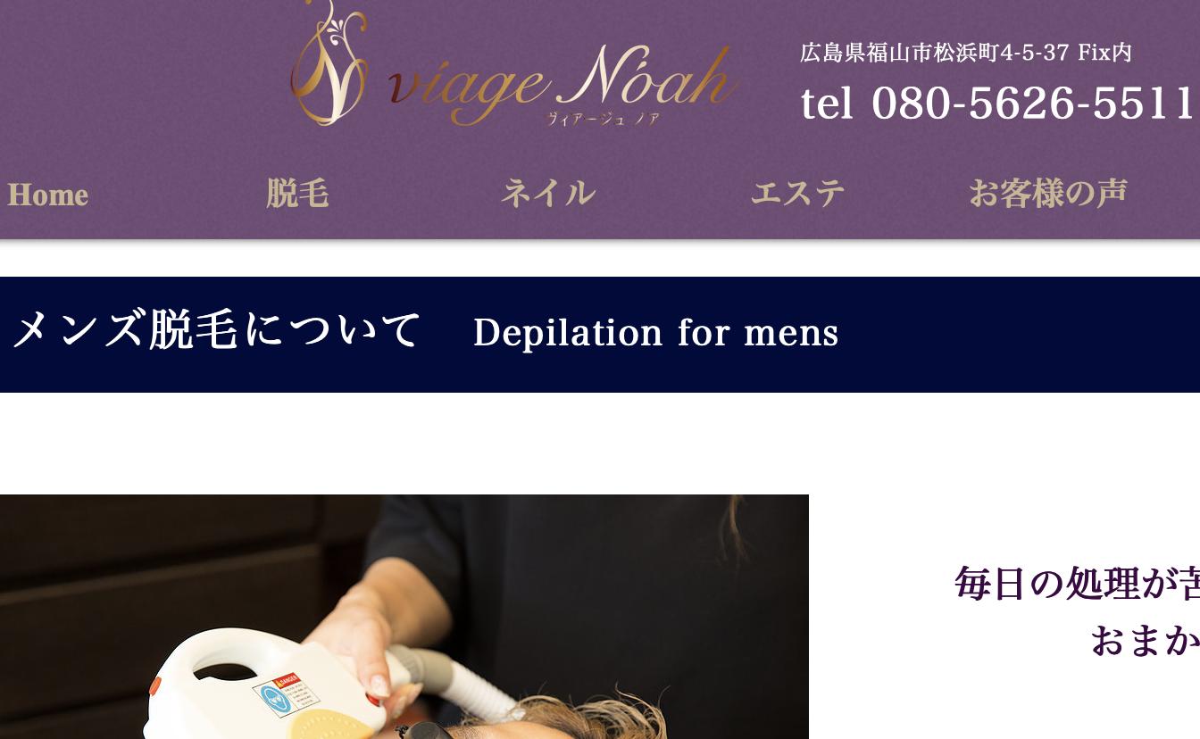 viageNoah(ヴィアージュ・ノア)