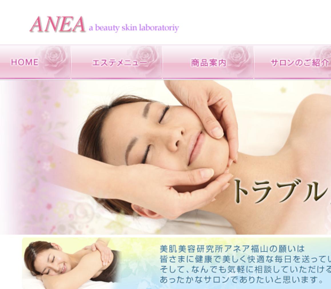 ANEA(素肌美容研究所 アネア福山)