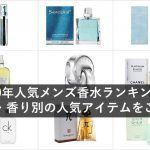 非公開: 【2019年】おすすめメンズ香水29選|年代・香り別・定番人気商品を徹底紹介