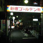東京ディープスポット!新宿ゴールデン街にある名店4選(口コミ付)_2020年版