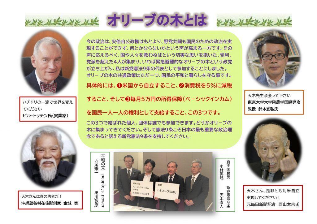 オリーブ の 木 政党 日本
