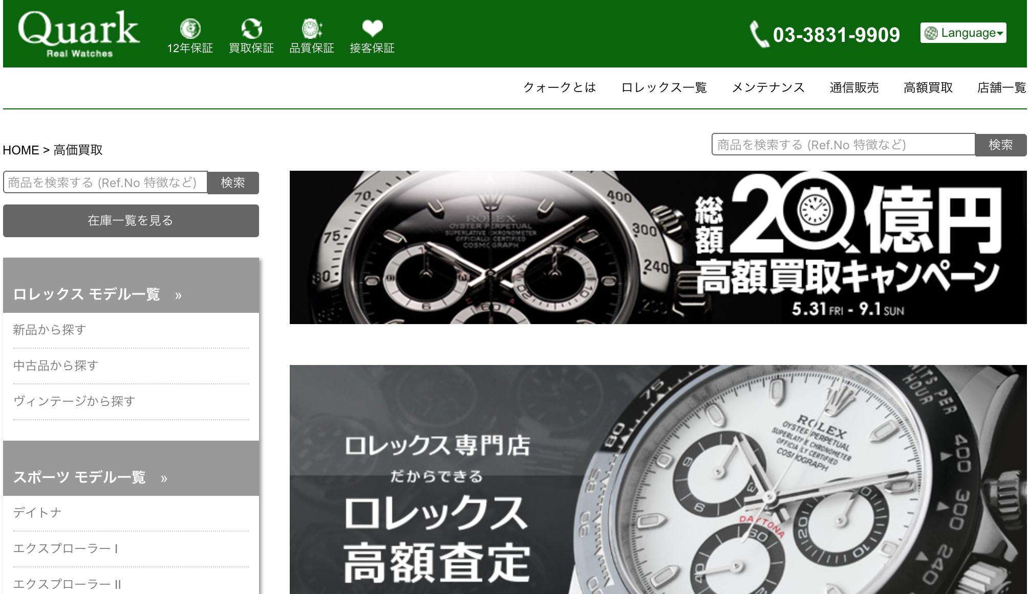 new style 62e29 311af ロレックス サブマリーナの時計買取完全ガイド!買取相場と ...