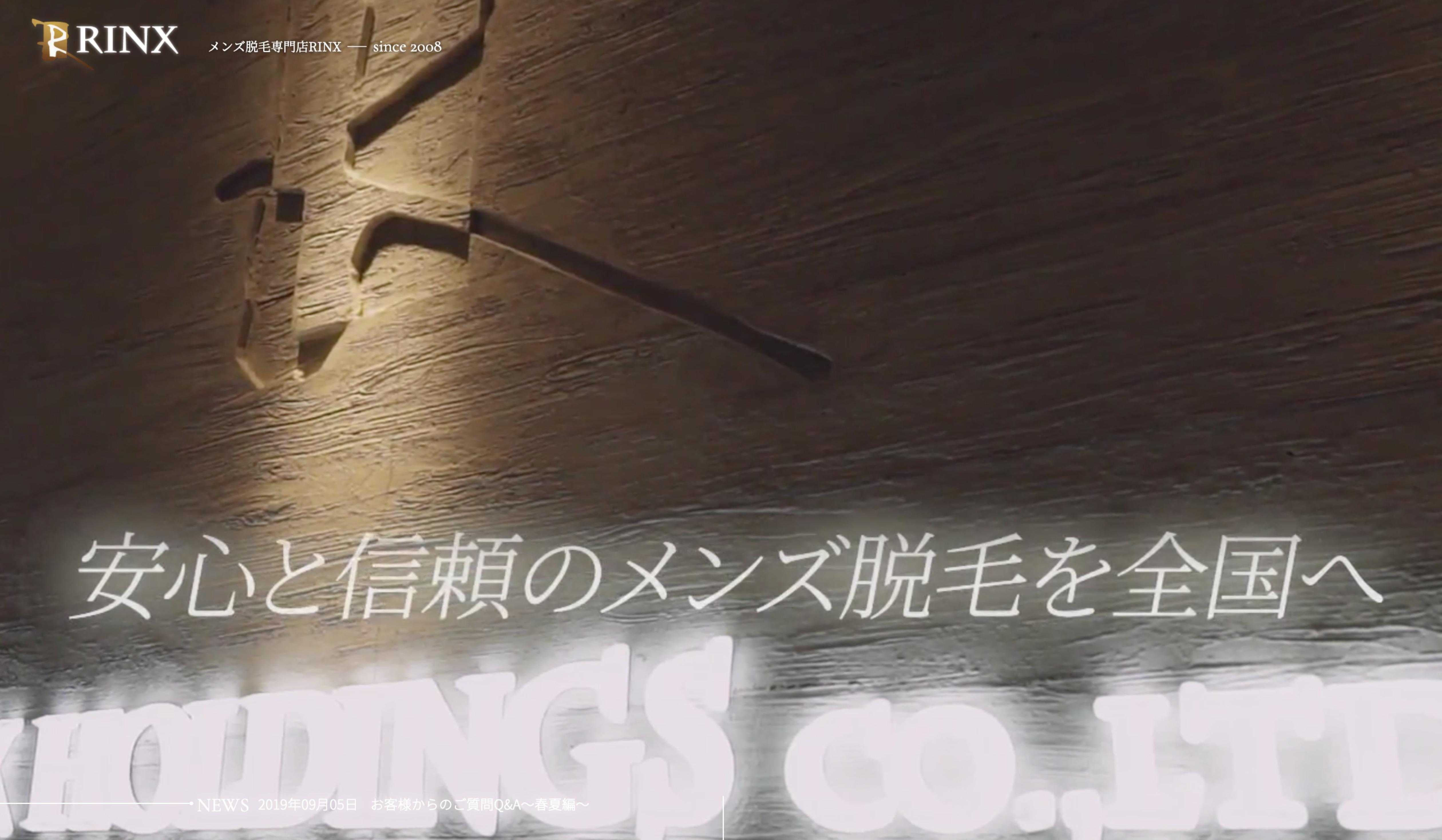 フラッシュ(光)脱毛 / リンクス