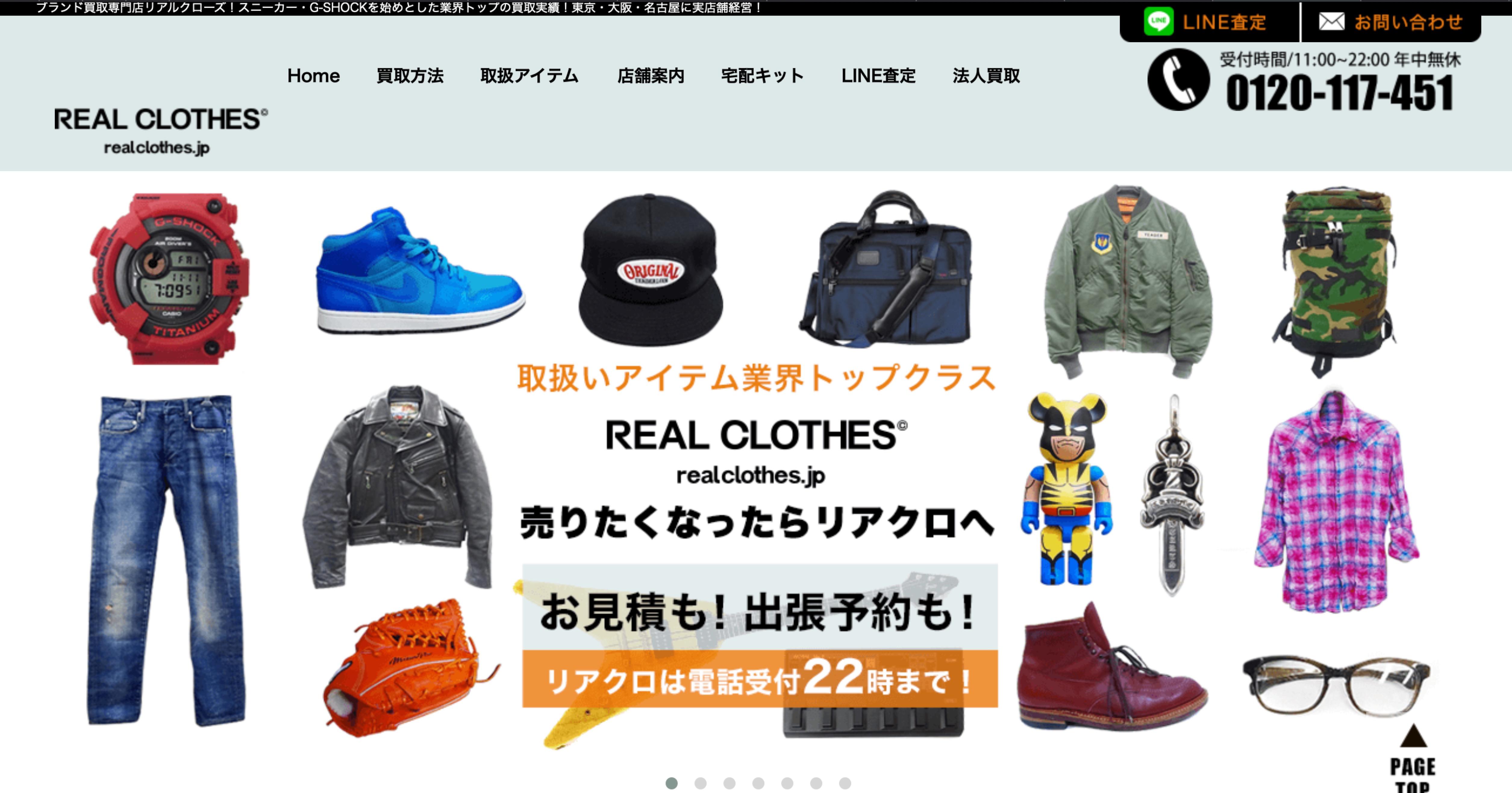 リアルクローズ(REAL CLOTHES)