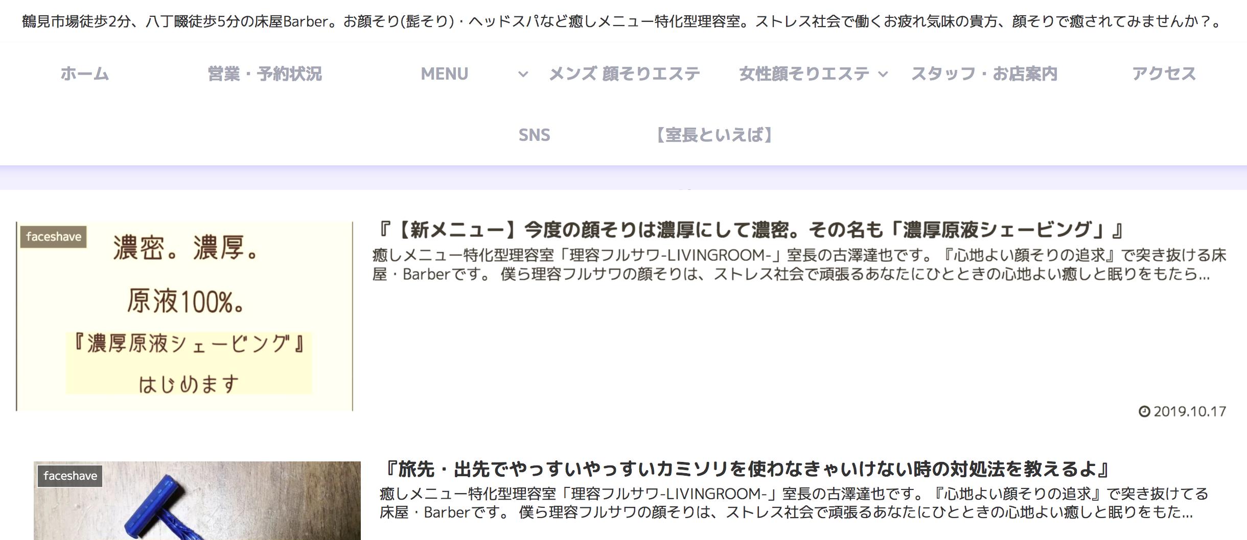 理容フルサワ〜LIVINGROOM〜(横浜)
