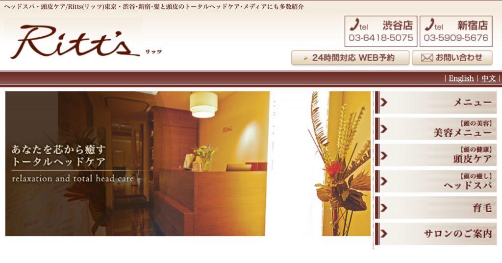 RITT'S リッツ / 渋谷店・新宿店