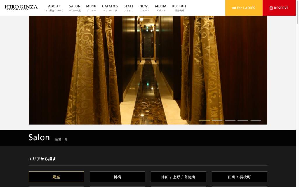 HIRO銀座公式ホームページ