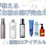 【2021年版】プロが教えるメンズ化粧水選び完全ガイド|厳選20アイテムもご紹介!