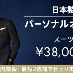 ORIHICA 日本製パーソナルオーダーは紳士服大手の機動力が昇華したスーツ!