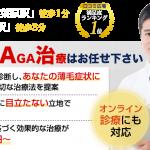 「秋葉原中央クリニック」のAGA治療ガイド!人気の理由を口コミと共に徹底調査!