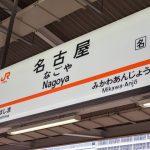 【名古屋】出会いがある場所はどこ?おすすめスポットを厳選紹介!