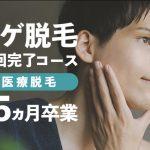 【実体験】メンズエミナルの口コミ・評判を徹底検証!痛みの少ない医療脱毛を体験!