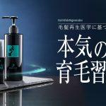 育毛剤「薬用プランテルEX」の効果を口コミ・評判から徹底調査!