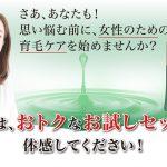 女性用育毛剤 「リリィジュ」 口コミから見るリアルな評判を徹底調査!
