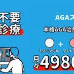 話題の安いAGA治療「AGAスマートクリニック」のリアルな口コミを徹底調査!